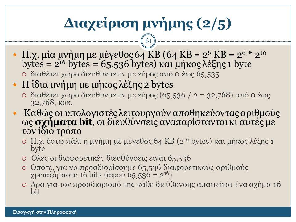 Διαχείριση μνήμης (2/5) Εισαγωγή στην Πληροφορκή 61 Π.χ. μία μνήμη με μέγεθος 64 KB (64 KB = 2 6 KB = 2 6 * 2 10 bytes = 2 16 bytes = 65,536 bytes) κα