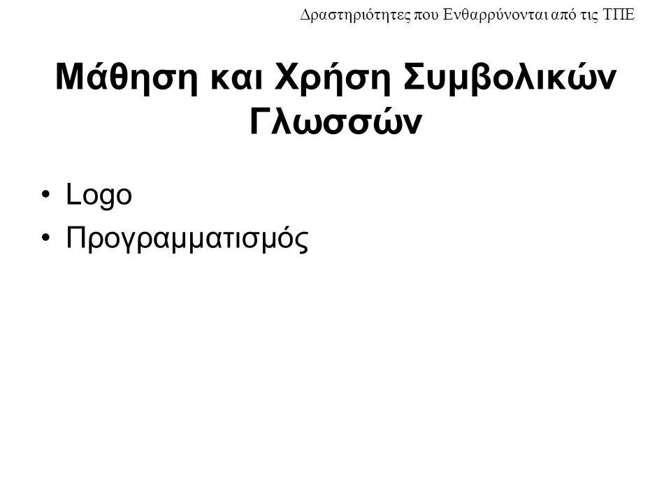 Μάθηση και Χρήση Συμβολικών Γλωσσών Logo Προγραμματισμός Δραστηριότητες που Ενθαρρύνονται από τις ΤΠΕ