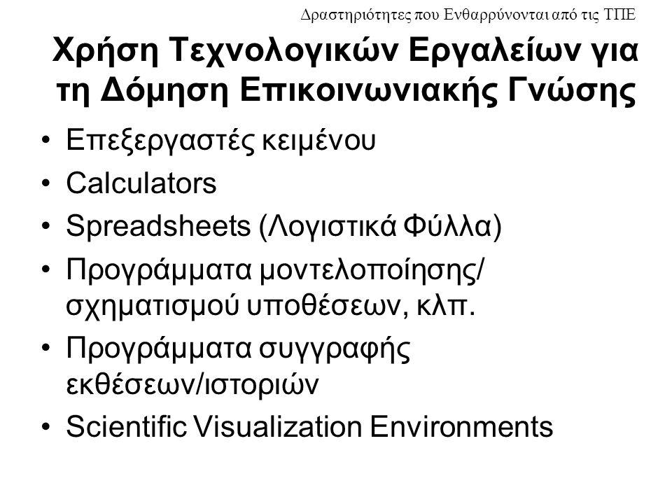 Χρήση Τεχνολογικών Εργαλείων για τη Δόμηση Επικοινωνιακής Γνώσης Επεξεργαστές κειμένου Calculators Spreadsheets (Λογιστικά Φύλλα) Προγράμματα μοντελοποίησης/ σχηματισμού υποθέσεων, κλπ.