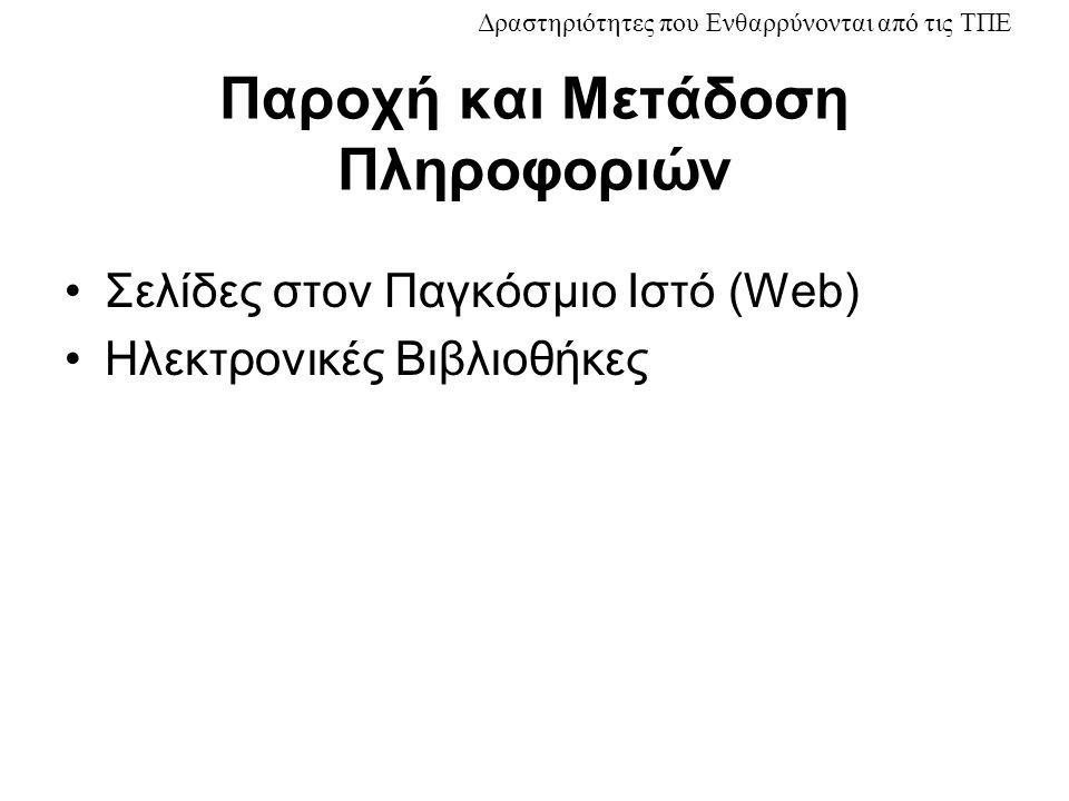 Παροχή και Μετάδοση Πληροφοριών Σελίδες στον Παγκόσμιο Ιστό (Web) Ηλεκτρονικές Βιβλιοθήκες Δραστηριότητες που Ενθαρρύνονται από τις ΤΠΕ