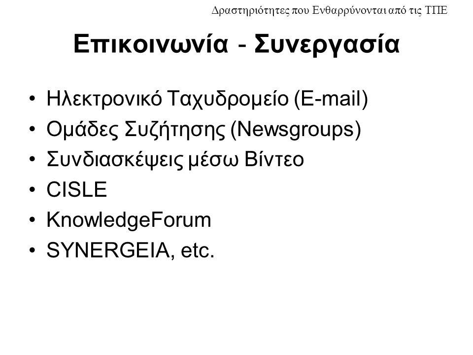 Επικοινωνία - Συνεργασία Ηλεκτρονικό Ταχυδρομείο (E-mail) Ομάδες Συζήτησης (Newsgroups) Συνδιασκέψεις μέσω Βίντεο CISLE KnowledgeForum SYNERGEIA, etc.