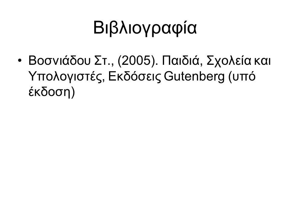 Βιβλιογραφία Βοσνιάδου Στ., (2005).