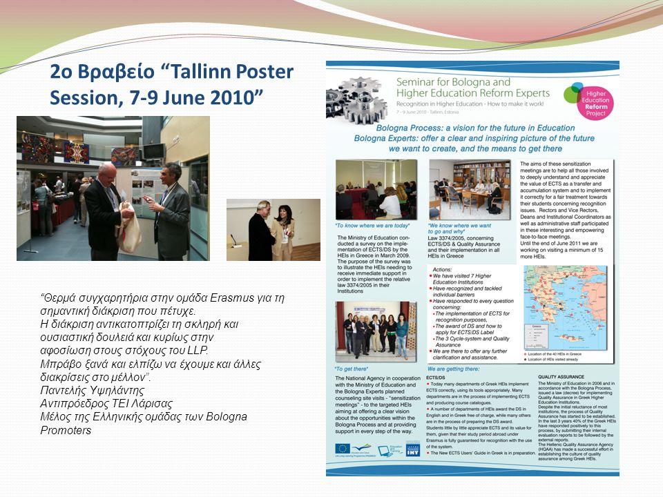 2ο Βραβείο Tallinn Poster Session, 7-9 June 2010 Θερμά συγχαρητήρια στην ομάδα Erasmus για τη σημαντική διάκριση που πέτυχε.