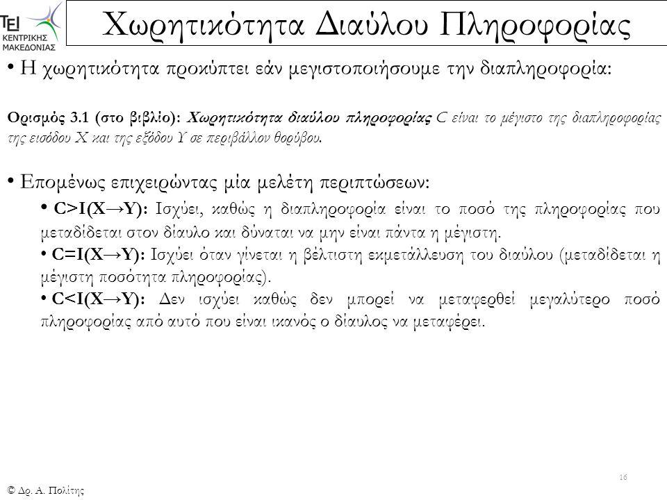 Χωρητικότητα Διαύλου Πληροφορίας © Δρ. Α. Πολίτης 16 Η χωρητικότητα προκύπτει εάν μεγιστοποιήσουμε την διαπληροφορία: Ορισμός 3.1 (στο βιβλίο): Χωρητι