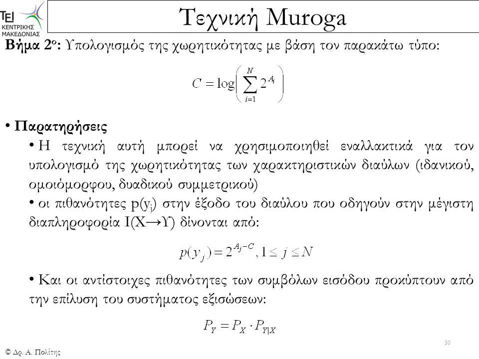 Τεχνική Muroga © Δρ. Α. Πολίτης 30 Βήμα 2 ο : Υπολογισμός της χωρητικότητας με βάση τον παρακάτω τύπο: Παρατηρήσεις Η τεχνική αυτή μπορεί να χρησιμοπο