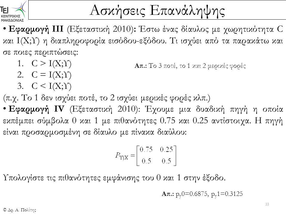 Ασκήσεις Επανάληψης © Δρ. Α. Πολίτης 33 Εφαρμογή ΙΙΙ (Εξεταστική 2010): Έστω ένας δίαυλος με χωρητικότητα C και Ι(Χ;Υ) η διαπληροφορία εισόδου-εξόδου.