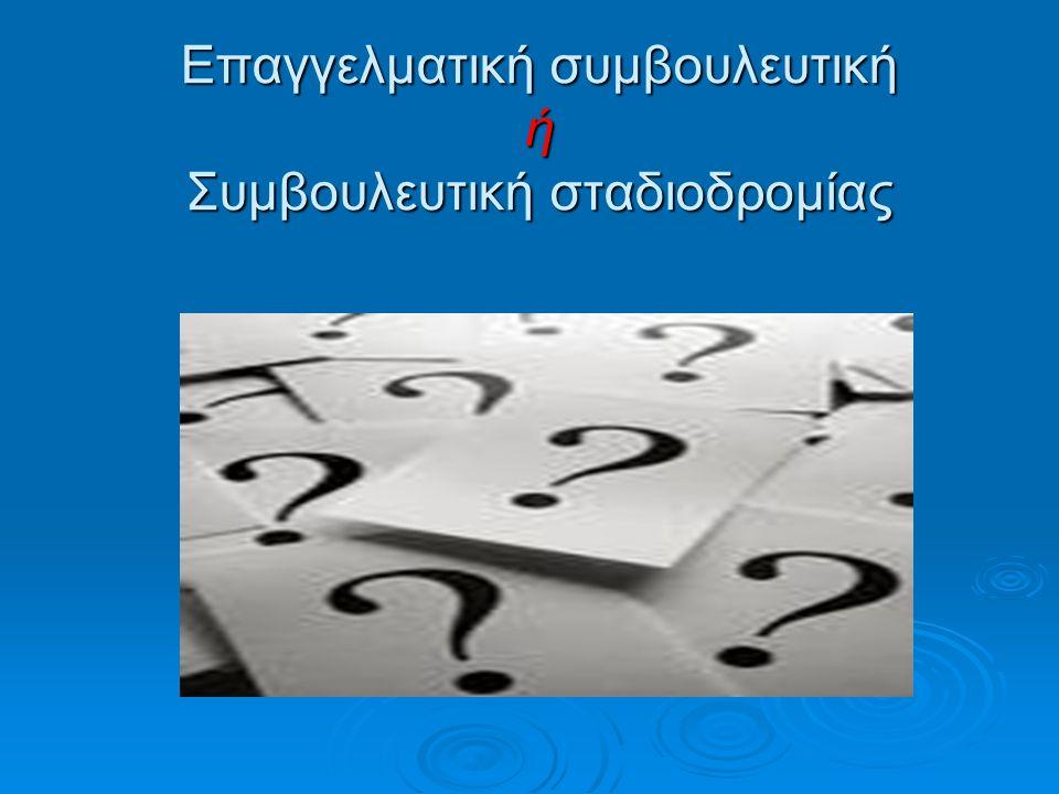 Επαγγελματική συμβουλευτική ή Συμβουλευτική σταδιοδρομίας