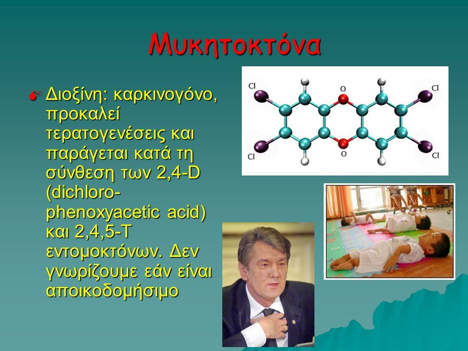 Μυκητοκτόνα  Διοξίνη: καρκινογόνο, προκαλεί τερατογενέσεις και παράγεται κατά τη σύνθεση των 2,4-D (dichloro- phenoxyacetic acid) και 2,4,5-Τ εντομοκ