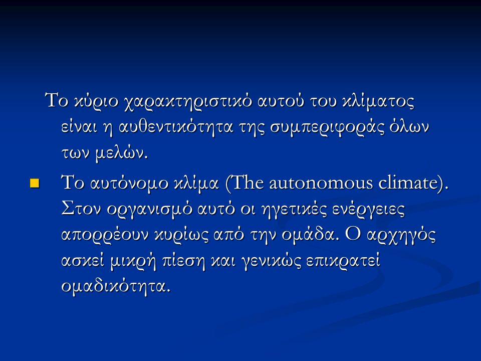 Το κύριο χαρακτηριστικό αυτού του κλίματος είναι η αυθεντικότητα της συμπεριφοράς όλων των μελών.