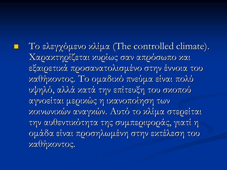 Το ελεγχόμενο κλίμα (The controlled climate).