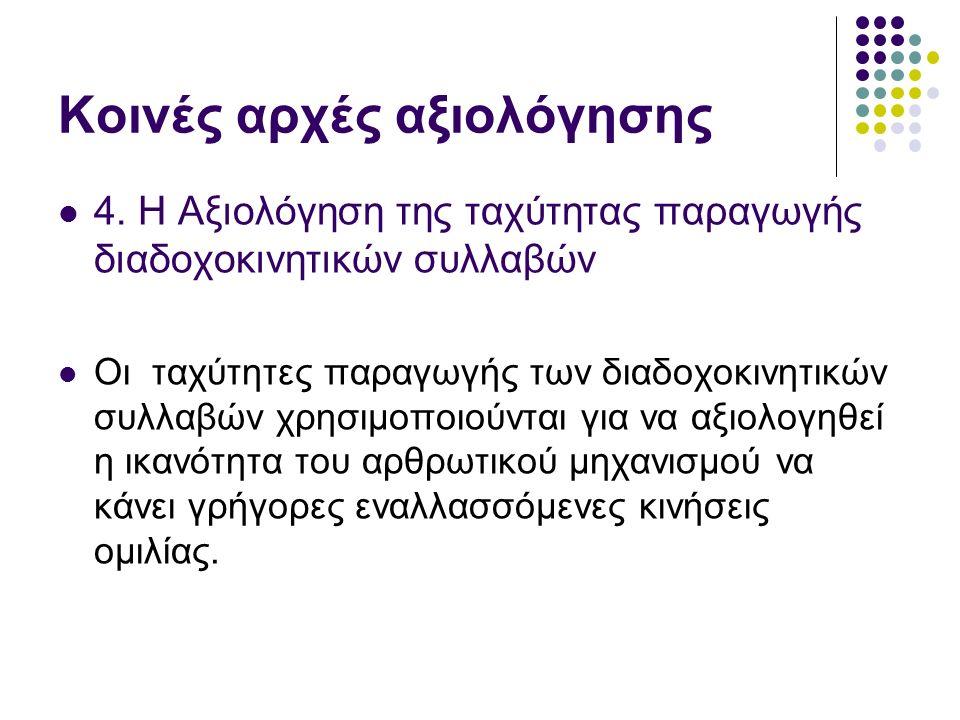 Κοινές αρχές αξιολόγησης 4. Η Αξιολόγηση της ταχύτητας παραγωγής διαδοχοκινητικών συλλαβών Οι ταχύτητες παραγωγής των διαδοχοκινητικών συλλαβών χρησιμ