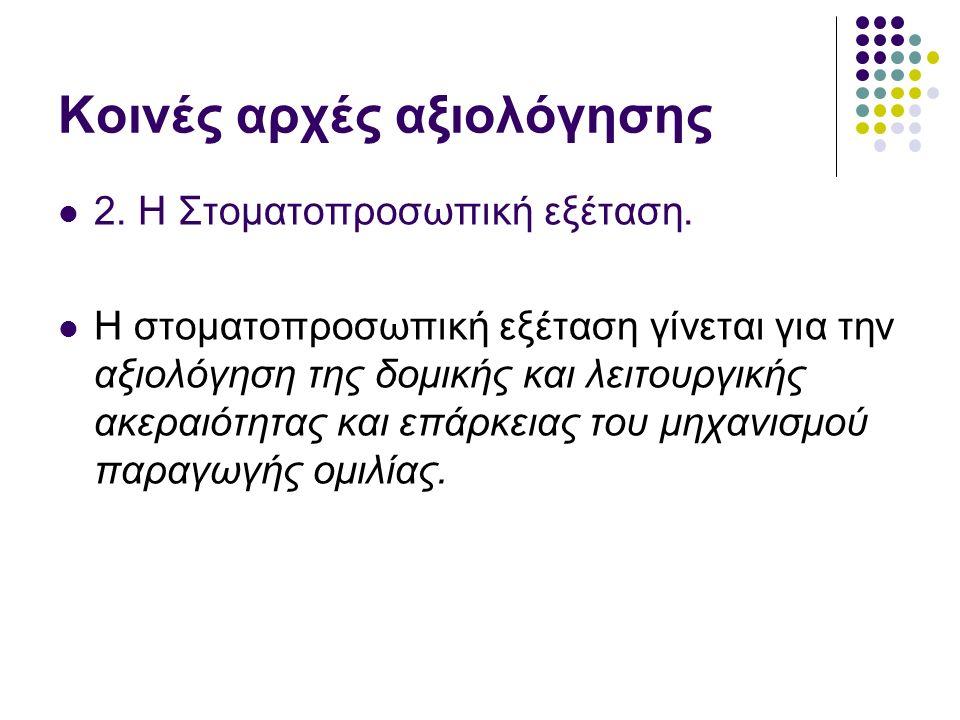 Κοινές αρχές αξιολόγησης 2. Η Στοματοπροσωπική εξέταση. Η στοματοπροσωπική εξέταση γίνεται για την αξιολόγηση της δομικής και λειτουργικής ακεραιότητα
