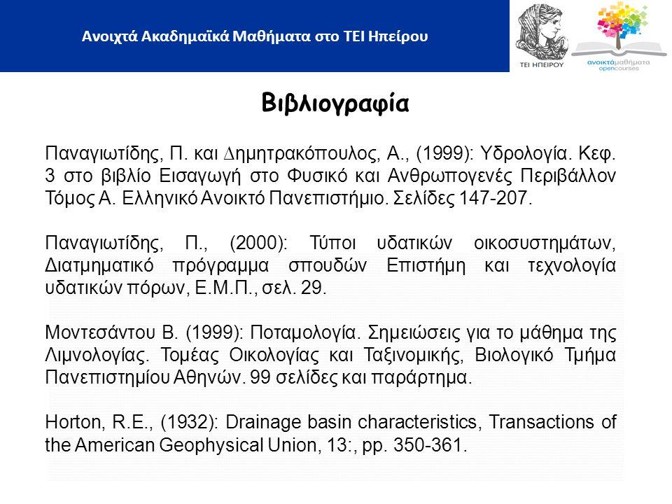 Βιβλιογραφία Παναγιωτίδης, Π. και ∆ημητρακόπουλος, Α., (1999): Υδρολογία.