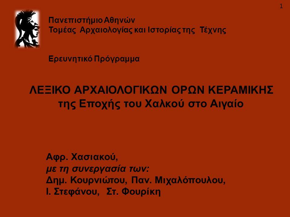 Πανεπιστήμιο Αθηνών Τομέας Αρχαιολογίας και Ιστορίας της Τέχνης Ερευνητικό Πρόγραμμα ΛΕΞΙΚΟ ΑΡΧΑΙΟΛΟΓΙΚΩΝ ΟΡΩΝ ΚΕΡΑΜΙΚΗΣ της Εποχής του Χαλκού στο Αιγ