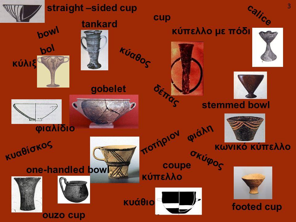 bowl stemmed bowl cup κύαθος κυάθιο κύπελλο ποτήριον σκύφος gobelet κυαθίσκος φιάλη φιαλίδιο κύπελλο με πόδι δέπας footed cup ouzo cup tankard calice