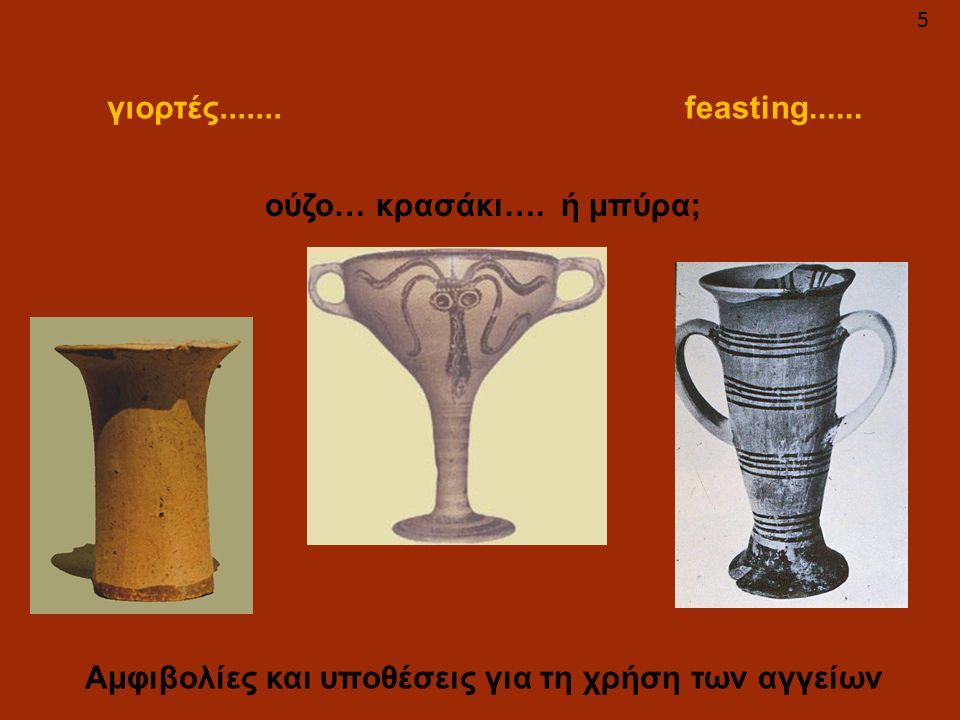 γιορτές.......feasting...... ούζο… κρασάκι…. ή μπύρα; Αμφιβολίες και υποθέσεις για τη χρήση των αγγείων 5