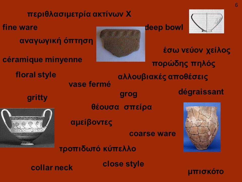 fine ware coarse ware gritty πορώδης πηλός floral style vase fermé dégraissant deep bowl collar neck close style αμείβοντες έσω νεύον χείλος αναγωγική
