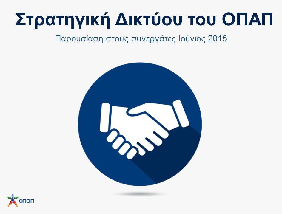 Στρατηγική Δικτύου του ΟΠΑΠ Παρουσίαση στους συνεργάτες Ιούνιος 2015