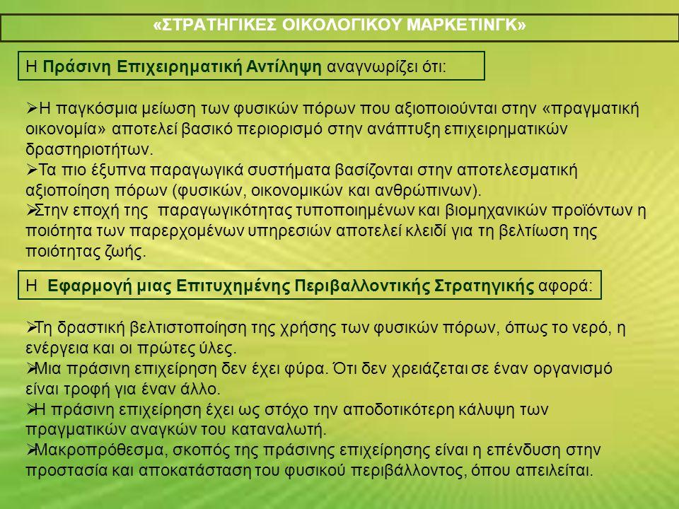 «ΣΤΡΑΤΗΓΙΚΕΣ ΟΙΚΟΛΟΓΙΚΟΥ ΜΑΡΚΕΤΙΝΓΚ» Η Πράσινη Επιχειρηματική Αντίληψη αναγνωρίζει ότι:  Η παγκόσμια μείωση των φυσικών πόρων που αξιοποιούνται στην «πραγματική οικονομία» αποτελεί βασικό περιορισμό στην ανάπτυξη επιχειρηματικών δραστηριοτήτων.