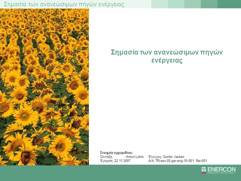 Σημασία των ανανεώσιμων πηγών ενέργειας Στοιχεία εγχειριδίου: Σύνταξη: Anton LührsΈλεγχος: Gunter Jauken Έγκριση: 22.11.2007Α/Α: TR-esc-02-ger-eng-10-