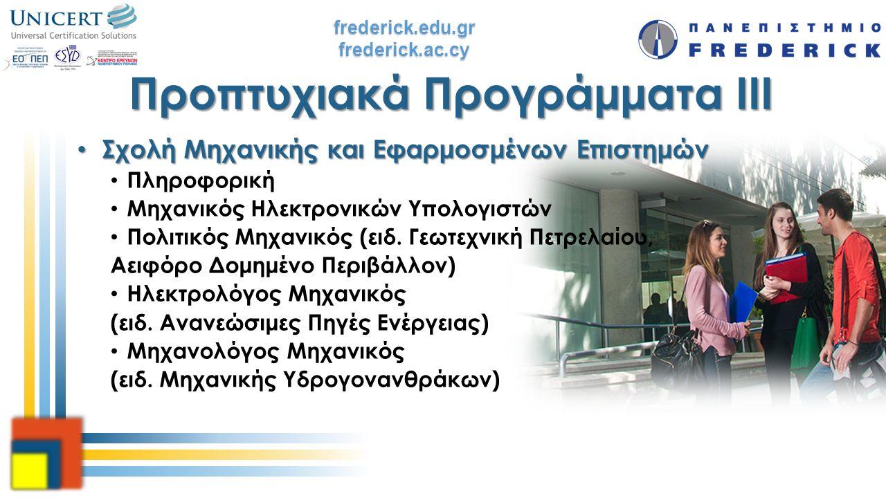 frederick.edu.grfrederick.ac.cy Προπτυχιακά Προγράμματα III Σχολή Μηχανικής και Εφαρμοσμένων Επιστημών Σχολή Μηχανικής και Εφαρμοσμένων Επιστημών Πληρ