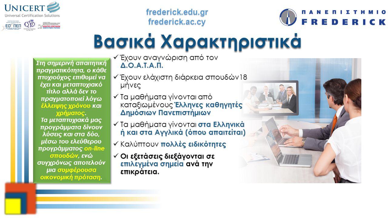 frederick.edu.grfrederick.ac.cy Στη σημερινή απαιτητική πραγματικότητα, ο κάθε πτυχιούχος επιθυμεί να έχει και μεταπτυχιακό τίτλο αλλά δεν το πραγματο