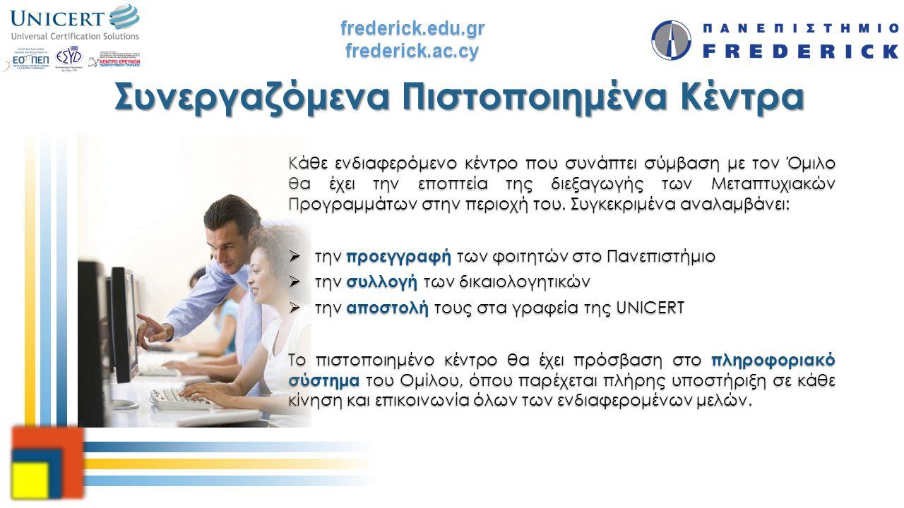 frederick.edu.grfrederick.ac.cy Συνεργαζόμενα Πιστοποιημένα Κέντρα Κάθε ενδιαφερόμενο κέντρο που συνάπτει σύμβαση με τον Όμιλο θα έχει την εποπτεία τη