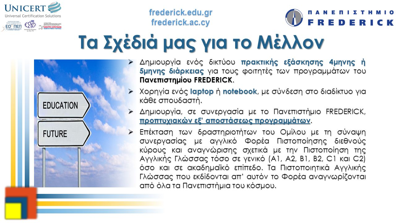frederick.edu.grfrederick.ac.cy Τα Σχέδιά μας για το Μέλλον  Δημιουργία ενός δικτύου πρακτικής εξάσκησης 4μηνης ή 5μηνης διάρκειας για τους φοιτητές