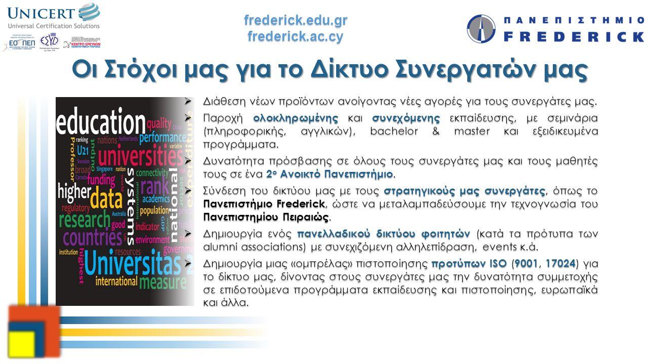 frederick.edu.grfrederick.ac.cy Οι Στόχοι μας για το Δίκτυο Συνεργατών μας  Διάθεση νέων προϊόντων ανοίγοντας νέες αγορές για τους συνεργάτες μας. 