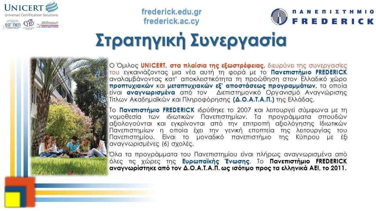 frederick.edu.grfrederick.ac.cy Στρατηγική Συνεργασία Ο Όμιλος UNICERT, στα πλαίσια της εξωστρέφειας, διευρύνει της συνεργασίες του εγκαινιάζοντας μια