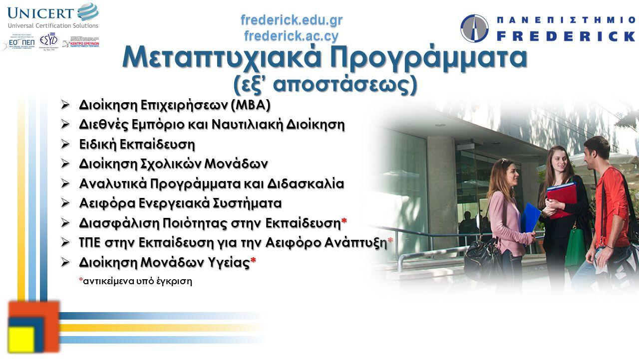 frederick.edu.grfrederick.ac.cy Μεταπτυχιακά Προγράμματα (εξ' αποστάσεως)  Διοίκηση Επιχειρήσεων (ΜΒΑ)  Διεθνές Εμπόριο και Ναυτιλιακή Διοίκηση  Ει