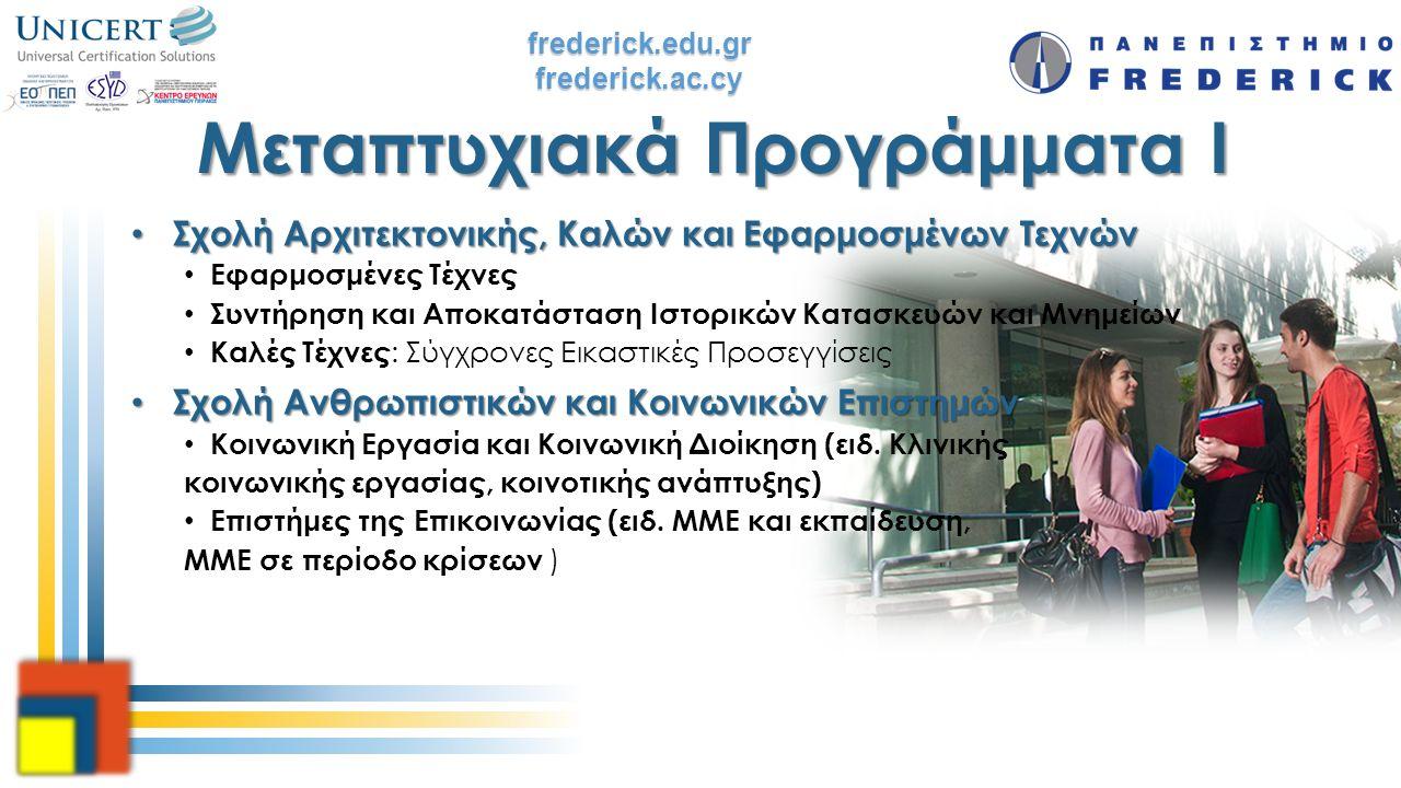 frederick.edu.grfrederick.ac.cy Μεταπτυχιακά Προγράμματα I Σχολή Αρχιτεκτονικής, Καλών και Εφαρμοσμένων Τεχνών Σχολή Αρχιτεκτονικής, Καλών και Εφαρμοσ