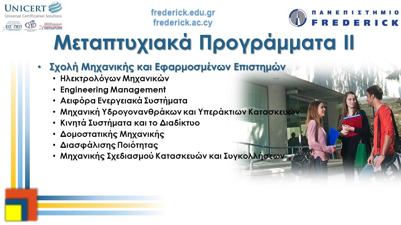 frederick.edu.grfrederick.ac.cy Μεταπτυχιακά Προγράμματα II Σχολή Μηχανικής και Εφαρμοσμένων Επιστημών Σχολή Μηχανικής και Εφαρμοσμένων Επιστημών Ηλεκ
