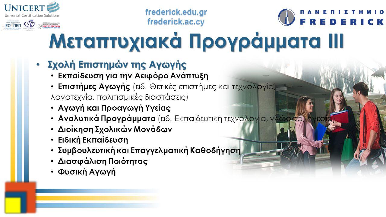 frederick.edu.grfrederick.ac.cy Μεταπτυχιακά Προγράμματα III Σχολή Επιστημών της Αγωγής Σχολή Επιστημών της Αγωγής Εκπαίδευση για την Αειφόρο Ανάπτυξη