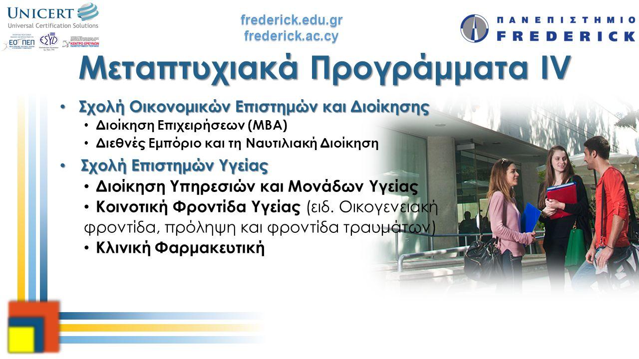 frederick.edu.grfrederick.ac.cy Μεταπτυχιακά Προγράμματα IV Σχολή Οικονομικών Επιστημών και Διοίκησης Σχολή Οικονομικών Επιστημών και Διοίκησης Διοίκη