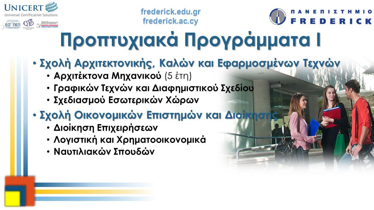 frederick.edu.grfrederick.ac.cy Προπτυχιακά Προγράμματα I Σχολή Αρχιτεκτονικής, Καλών και Εφαρμοσμένων Τεχνών Σχολή Αρχιτεκτονικής, Καλών και Εφαρμοσμ