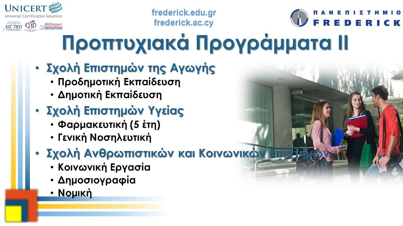 frederick.edu.grfrederick.ac.cy Προπτυχιακά Προγράμματα II Σχολή Επιστημών της Αγωγής Σχολή Επιστημών της Αγωγής Προδημοτική Εκπαίδευση Δημοτική Εκπαί