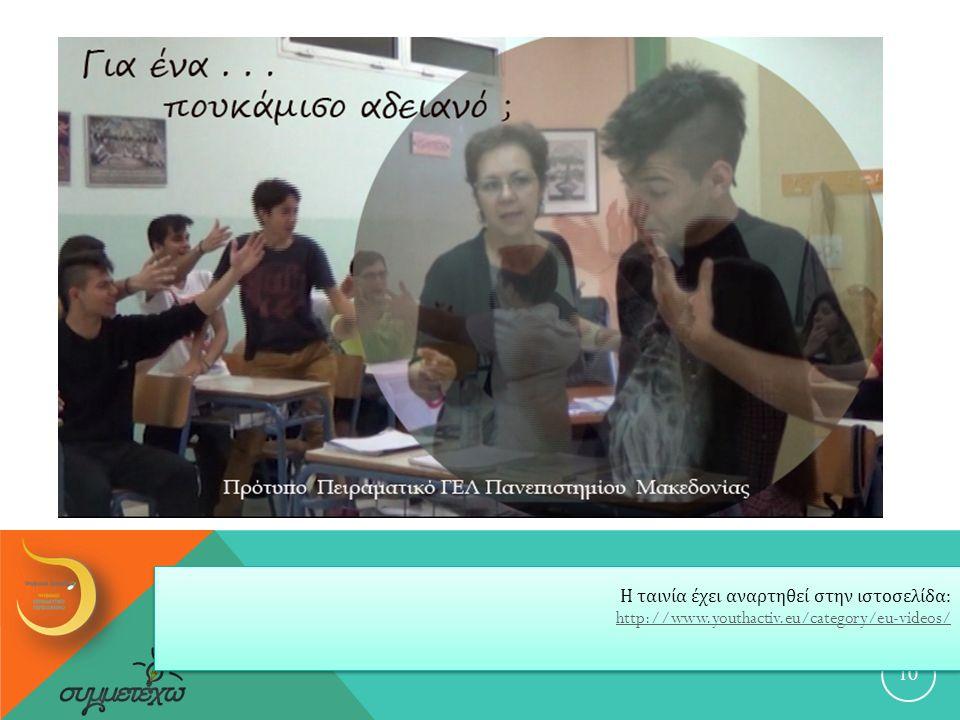 10 Η ταινία έχει αναρτηθεί στην ιστοσελίδα : http://www.youthactiv.eu/category/eu-videos/ Η ταινία έχει αναρτηθεί στην ιστοσελίδα : http://www.youthactiv.eu/category/eu-videos/