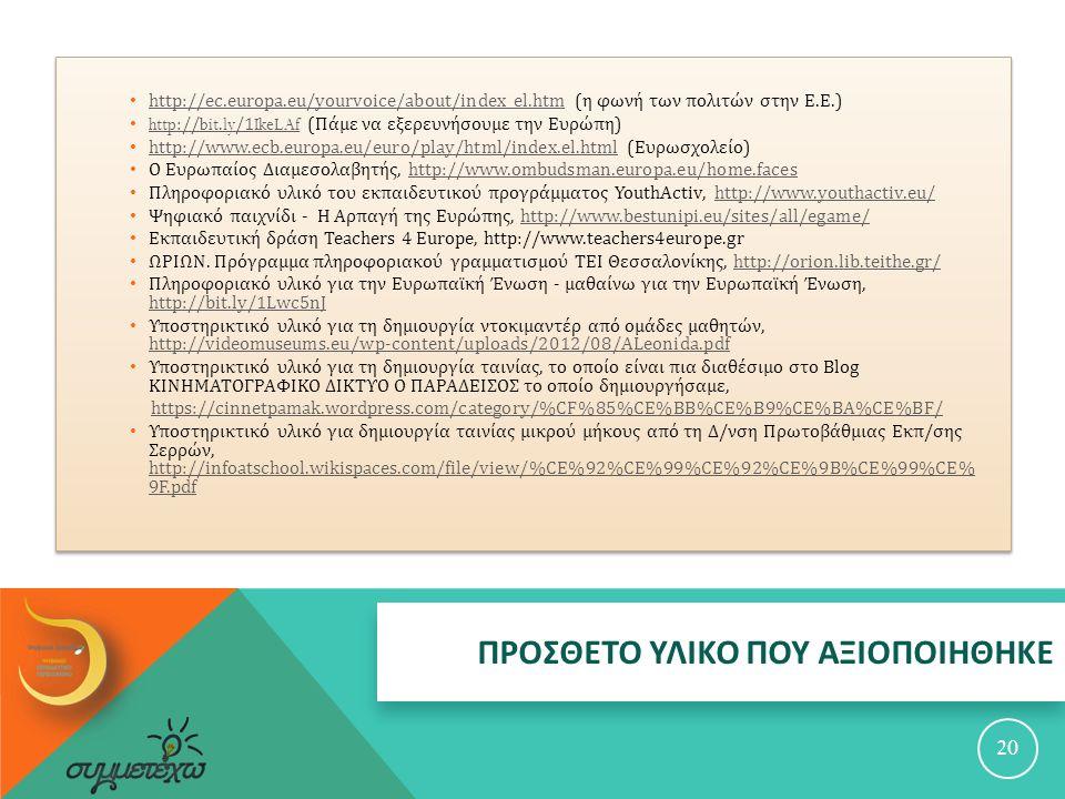 ΠΡΟΣΘΕΤΟ ΥΛΙΚΟ ΠΟΥ ΑΞΙΟΠΟΙΗΘΗΚΕ 20 http://ec.europa.eu/yourvoice/about/index_el.htm ( η φωνή των πολιτών στην Ε.