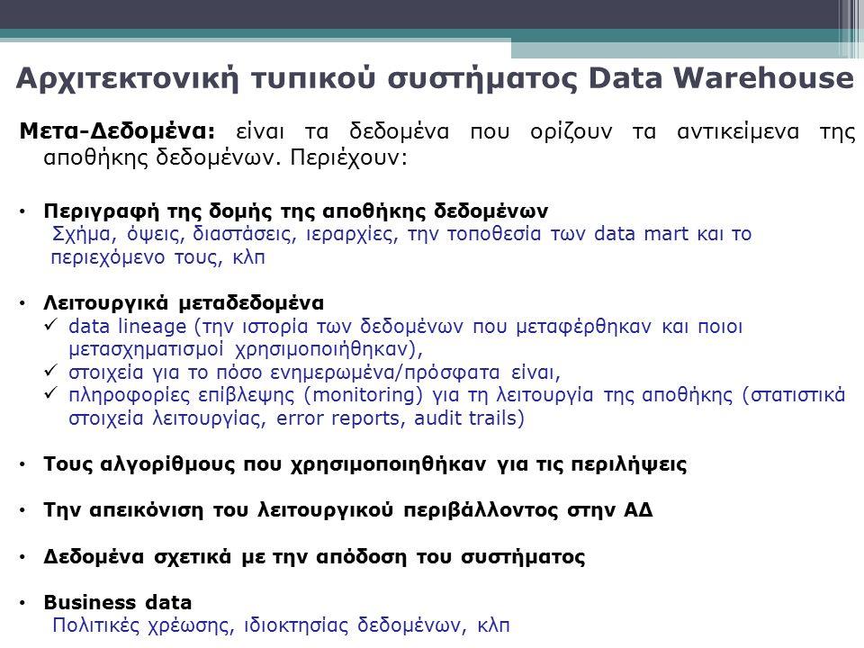 Μετα-Δεδομένα: είναι τα δεδομένα που ορίζουν τα αντικείμενα της αποθήκης δεδομένων. Περιέχουν: Περιγραφή της δομής της αποθήκης δεδομένων Σχήμα, όψεις