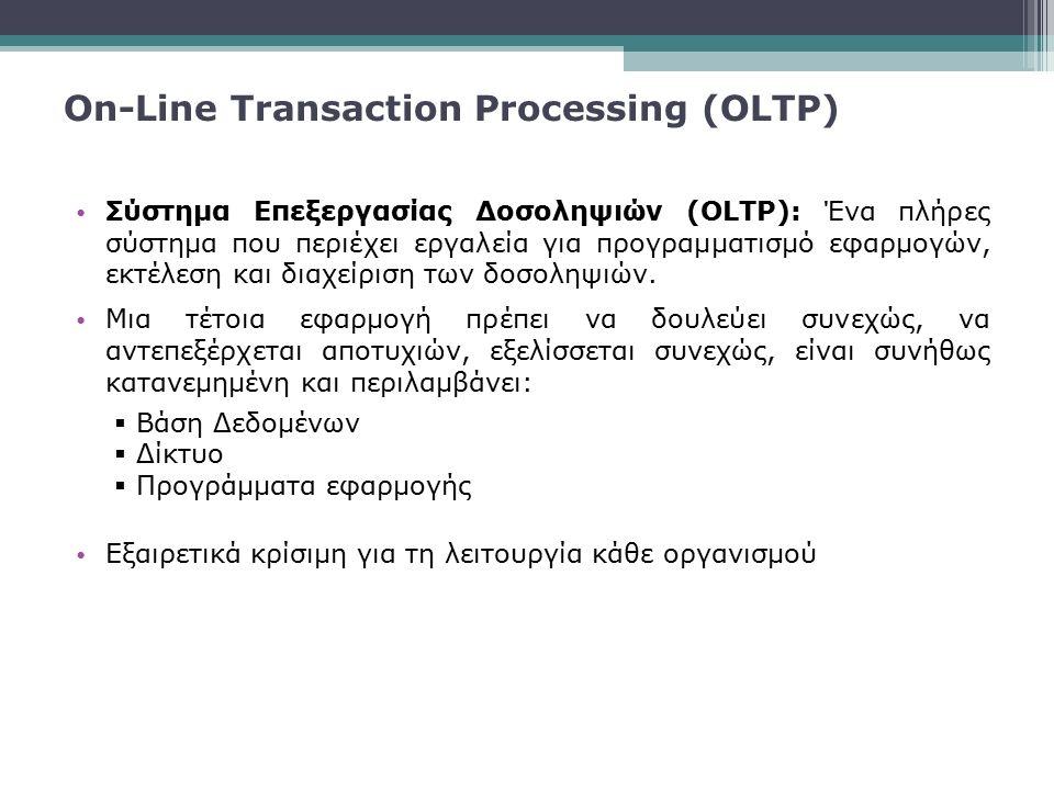 On-Line Transaction Processing (OLTP) Σύστημα Επεξεργασίας Δοσοληψιών (OLTP): Ένα πλήρες σύστημα που περιέχει εργαλεία για προγραμματισμό εφαρμογών, ε