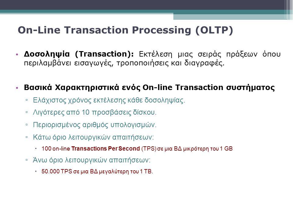 On-Line Transaction Processing (OLTP) Δοσοληψία (Transaction): Εκτέλεση μιας σειράς πράξεων όπου περιλαμβάνει εισαγωγές, τροποποιήσεις και διαγραφές.