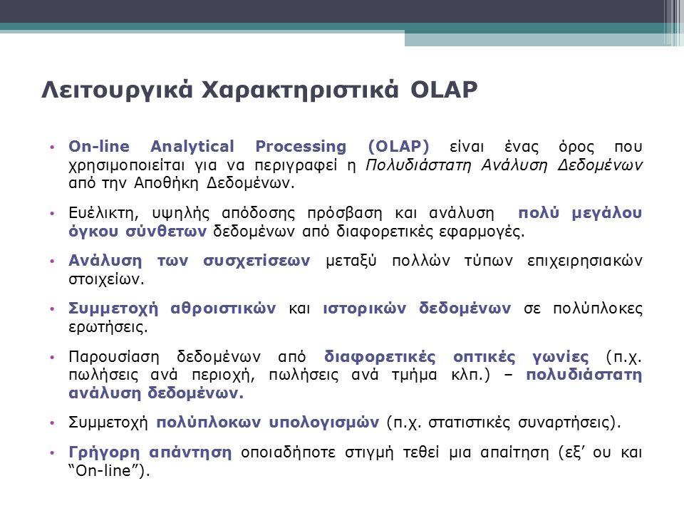 Λειτουργικά Χαρακτηριστικά OLAP On-line Analytical Processing (OLAP) είναι ένας όρος που χρησιμοποιείται για να περιγραφεί η Πολυδιάστατη Ανάλυση Δεδο