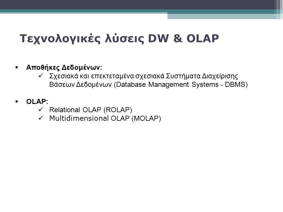  Αποθήκες Δεδομένων: Σχεσιακά και επεκτεταμένα σχεσιακά Συστήματα Διαχείρισης Βάσεων Δεδομένων (Database Management Systems - DBMS)  OLAP: Relationa