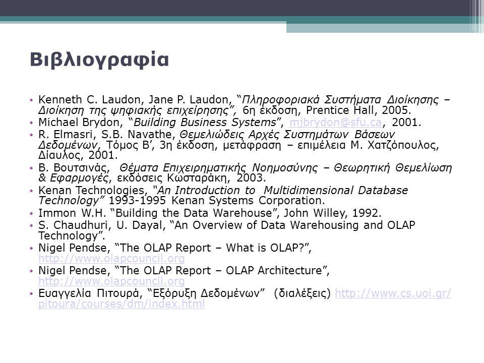 """Βιβλιογραφία Kenneth C. Laudon, Jane P. Laudon, """"Πληροφοριακά Συστήματα Διοίκησης – Διοίκηση της ψηφιακής επιχείρησης"""", 6η έκδοση, Prentice Hall, 2005"""
