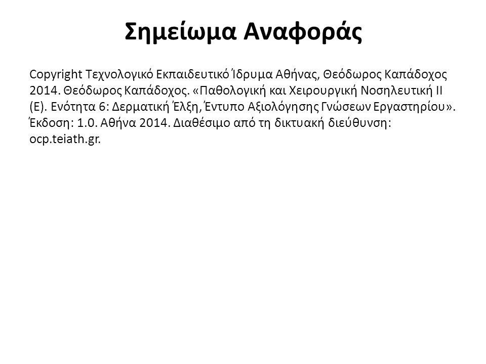 Σημείωμα Αναφοράς Copyright Τεχνολογικό Εκπαιδευτικό Ίδρυμα Αθήνας, Θεόδωρος Καπάδοχος 2014. Θεόδωρος Καπάδοχος. «Παθολογική και Χειρουργική Νοσηλευτι