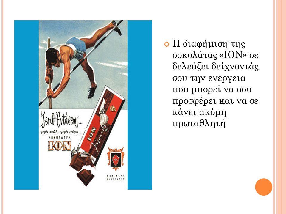 Η διαφήμιση της σοκολάτας «ΙΟΝ» σε δελεάζει δείχνοντάς σου την ενέργεια που μπορεί να σου προσφέρει και να σε κάνει ακόμη πρωταθλητή