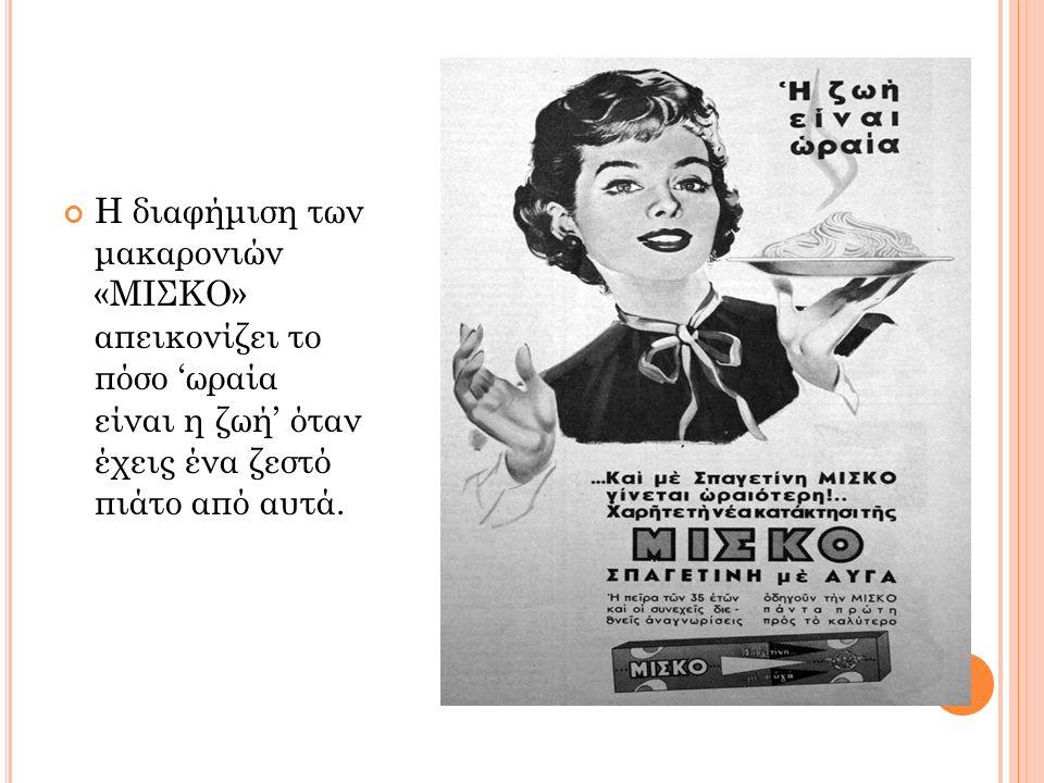 Η διαφήμιση των μακαρονιών «ΜΙΣΚΟ» απεικονίζει το πόσο 'ωραία είναι η ζωή' όταν έχεις ένα ζεστό πιάτο από αυτά.