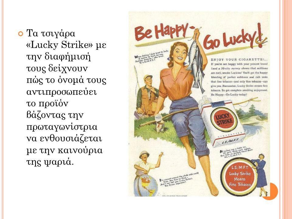 Τα τσιγάρα «Lucky Strike» με την διαφήμισή τους δείχνουν πώς το όνομά τους αντιπροσωπεύει το προϊόν βάζοντας την πρωταγωνίστρια να ενθουσιάζεται με τη