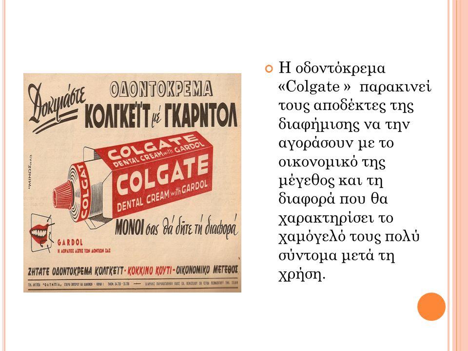 Η οδοντόκρεμα «Colgate » παρακινεί τους αποδέκτες της διαφήμισης να την αγοράσουν με το οικονομικό της μέγεθος και τη διαφορά που θα χαρακτηρίσει το χ